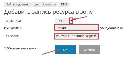добавить txt с политикой dmarc plesk 3