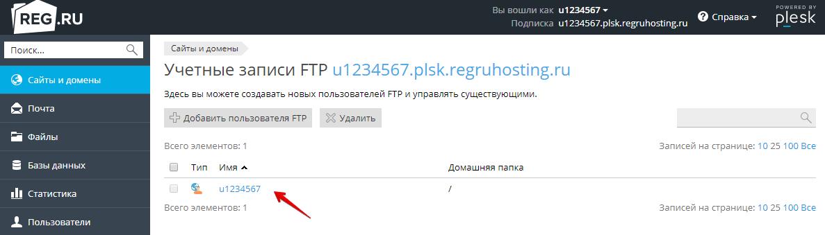 Работа по FTP: аккаунты и пароли 15