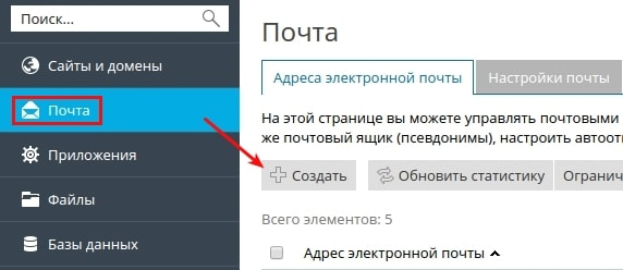 почта на домене рф plesk onyx 1
