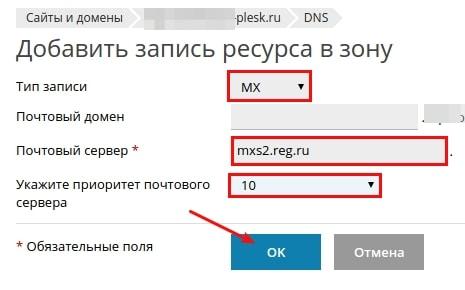 расширенная защита от спама plesk onyx 4