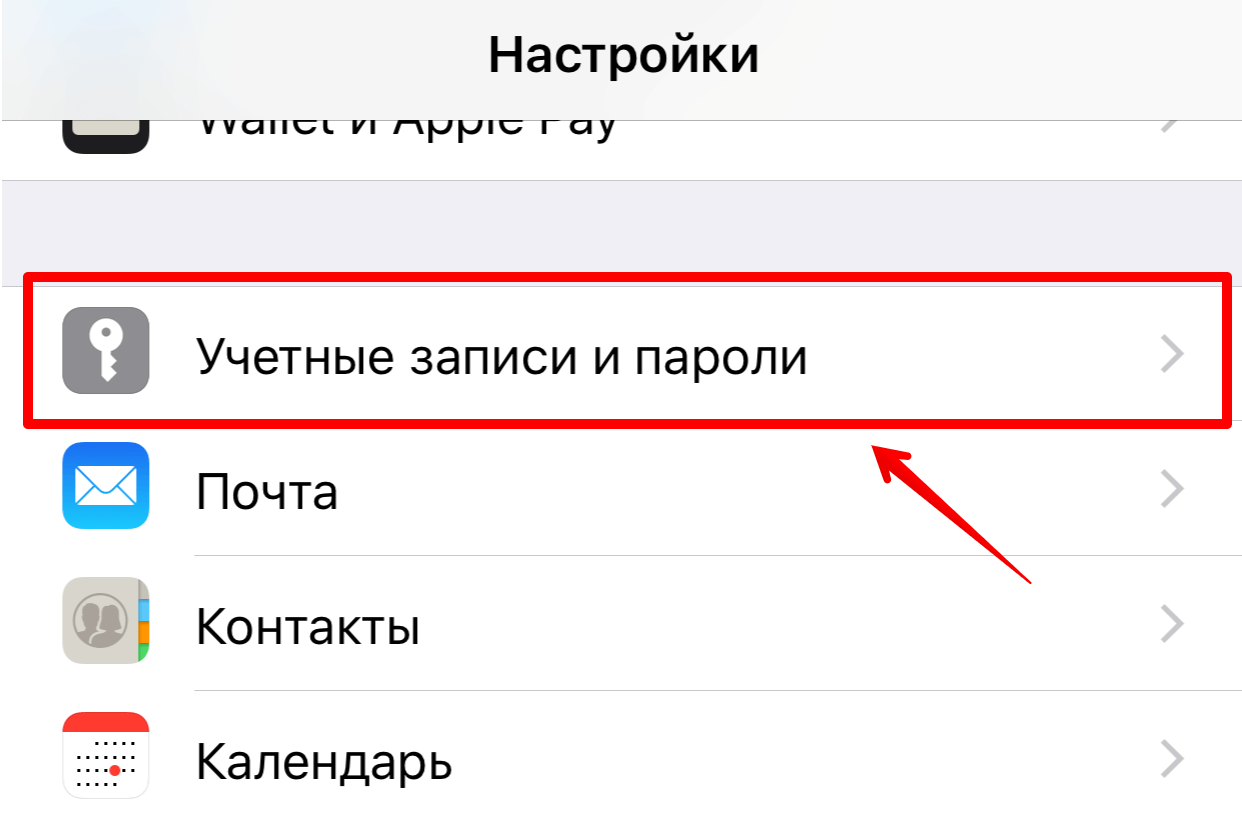 настройка почты iphone ios 1