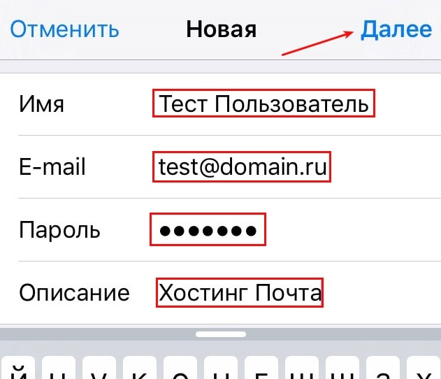 настройка почты iphone ios 3