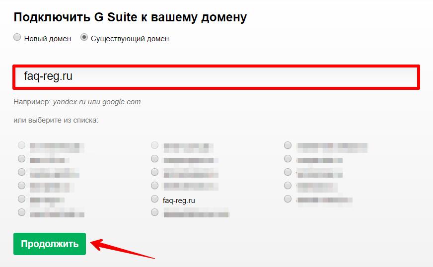 как подключить gsuite для домена 3