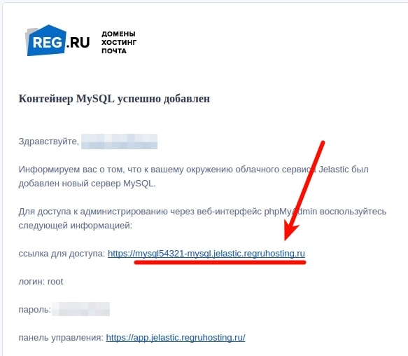 Подключение к mysql (MariaDB) для php на jelastic 1