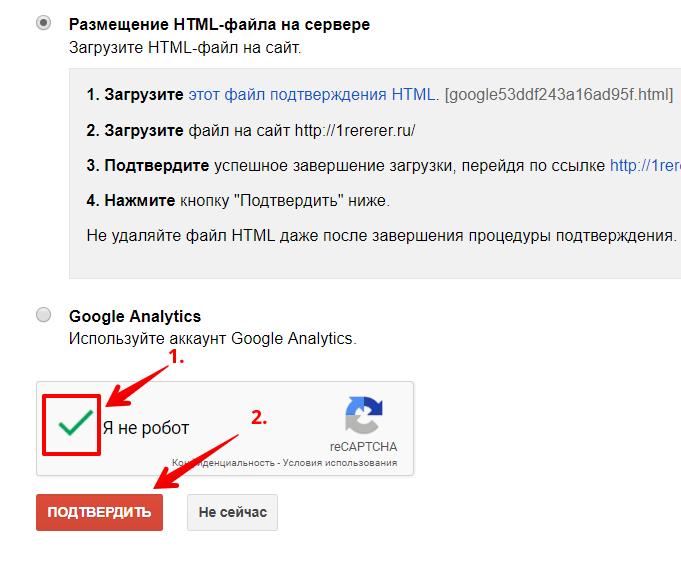 как подтвердить домен в gsuite 16