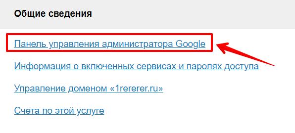 как подтвердить домен в gsuite 2