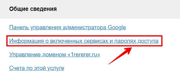 как подтвердить домен в gsuite 3