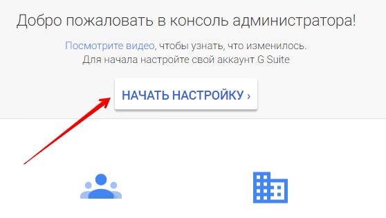 как подтвердить домен в gsuite 4