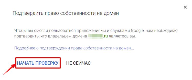 как подтвердить домен в gsuite 6