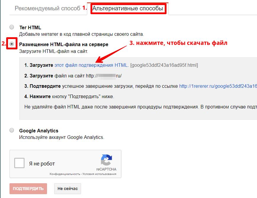 как подтвердить домен в gsuite 7