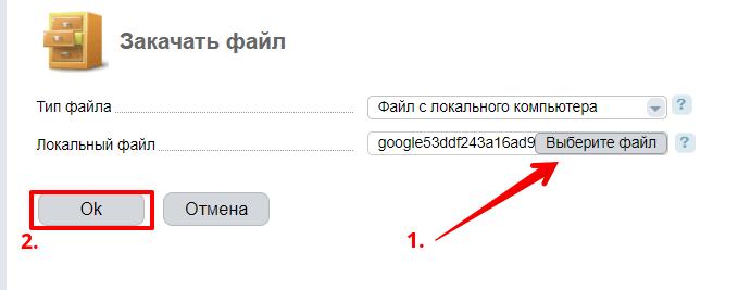 как подтвердить домен в gsuite 9