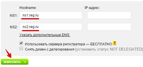 Использовать сервера регистратора