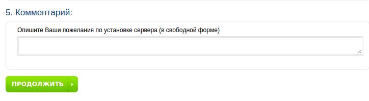 Заказ услуги Аренда сервера 5 комментарий