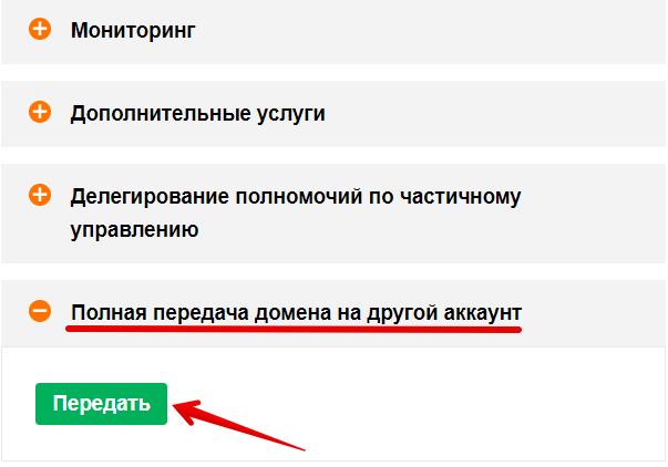 как передать домен на другой аккаунт 2