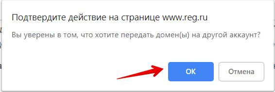 как передать домен на другой аккаунт 4