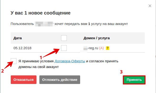 как передать домен на другой аккаунт 6