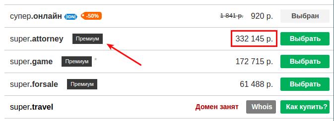 премиум-домены реестра