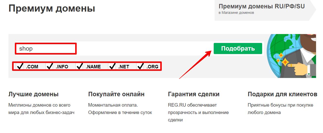 что такое премиум домены 2