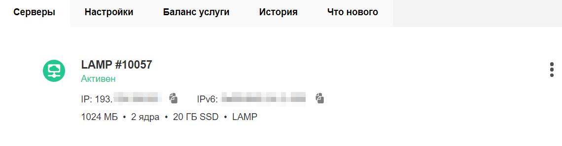 приложение lamp 1