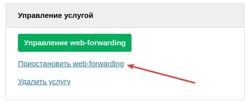 приостановить веб-форвардинг 1