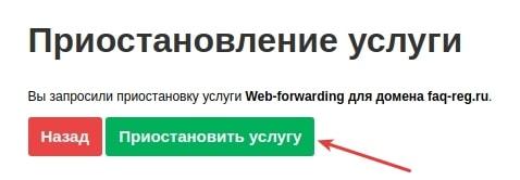 приостановить веб-форвардинг 2