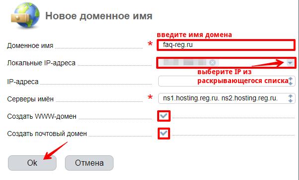 как привязать домен к хостингу 5