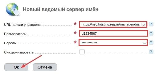 привязать домен к dedicated c isp 3