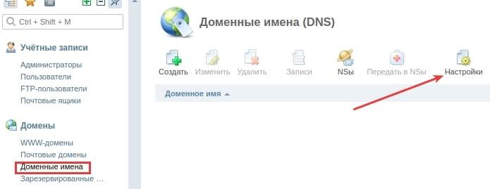 привязать домен к dedicated c isp 5