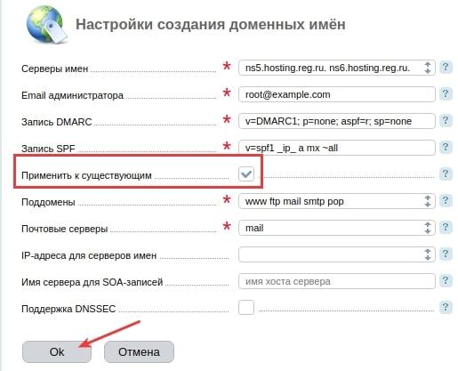 привязать домен к dedicated c isp 6