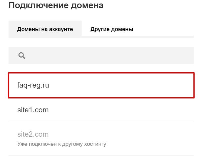 привязать домен к хостингу 5