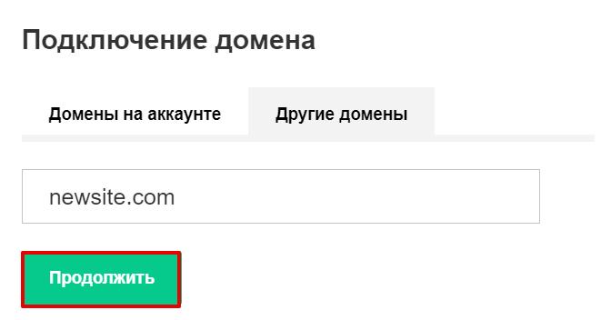 привязать домен к хостингу 8