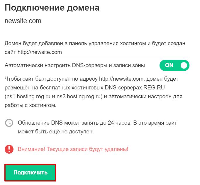 привязать домен к хостингу 9