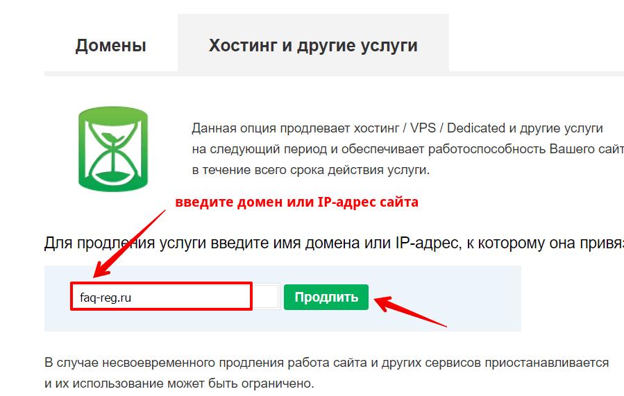 Как продлить хостинг и домен сайта о хостинге му арена