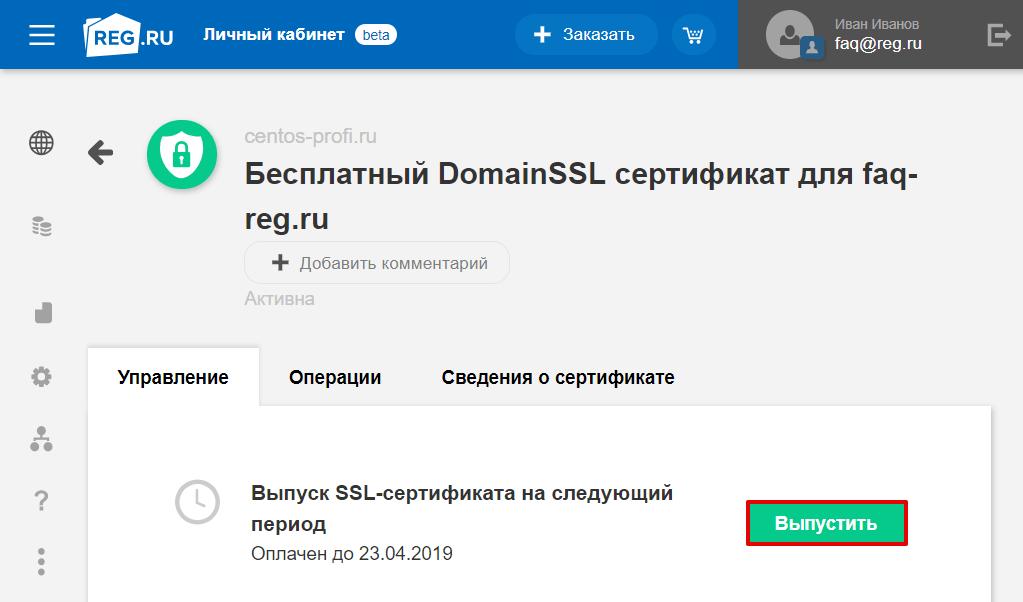 продление бесплатного ssl 1