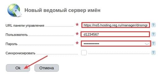 привязать домен к dedicated c isp 4