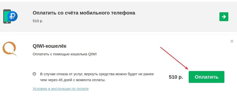 как оплатить счет через qiwi кошелек 1