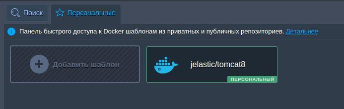 Работа с docker-контейнерами в jelastic 16