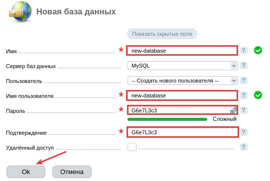 как разместить сайт в ispmanager 5 на выделенном сервере 13