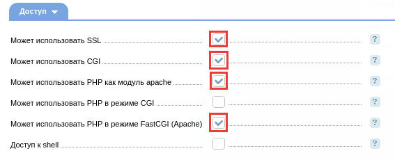 как разместить сайт в ispmanager 5 на выделенном сервере 3