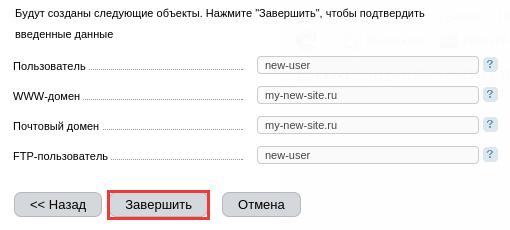 как разместить сайт в ispmanager 5 на выделенном сервере 6