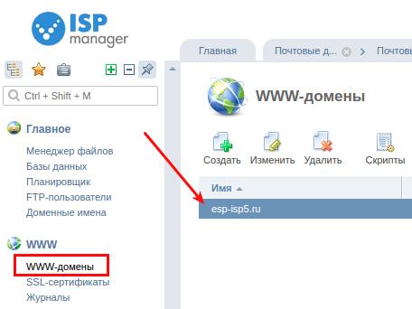 редирект в ispmanager5 1