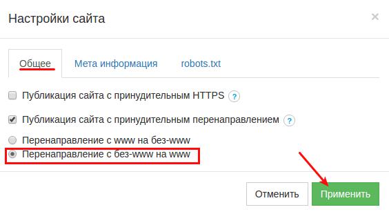 редирект с домена с www на домен без www конструктор regru 2