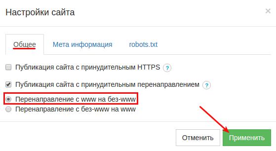 редирект с домена с www на домен без www конструктор regru 3