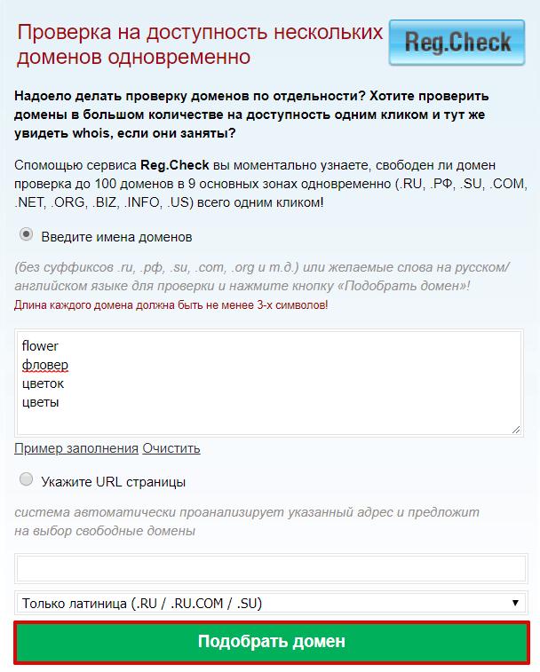 тематические доменные имена 3