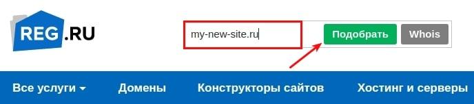 как зарегистрировать домен 1