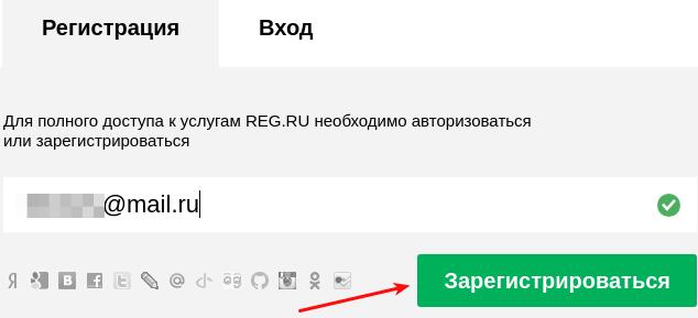 регистрация в регру 2