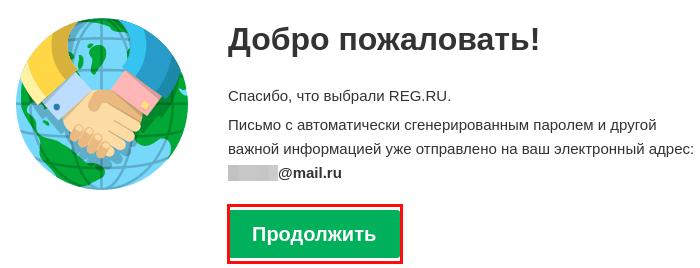 регистрация в регру 3
