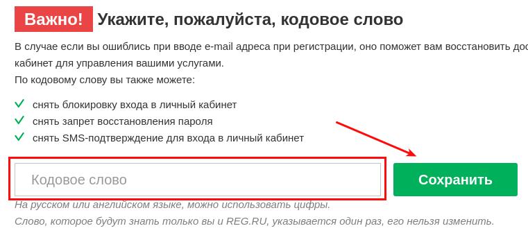 регистрация в регру 4