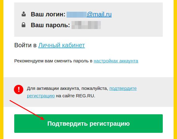 регистрация в регру 5