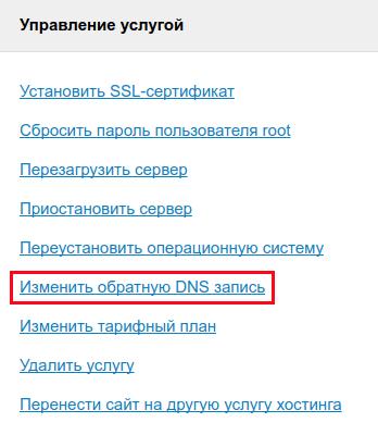 Изменить hostname сервера (2)